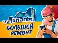 ПОЛНЫЙ РЕМОНТ В КВАРТИРЕ - THE TENANTS видео