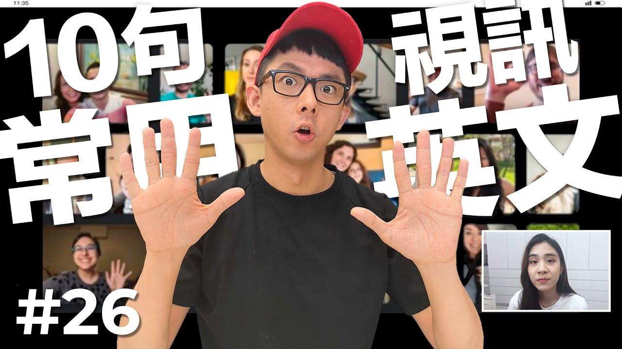 欸你沒開麥! 10個視訊要會的英文句子! ft. @54黃蓉