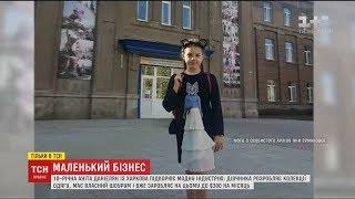 Історії ТСН. Маленький бізнес: 10-річна харків'янка відкрила власний шоу-рум та задає тренди у моді