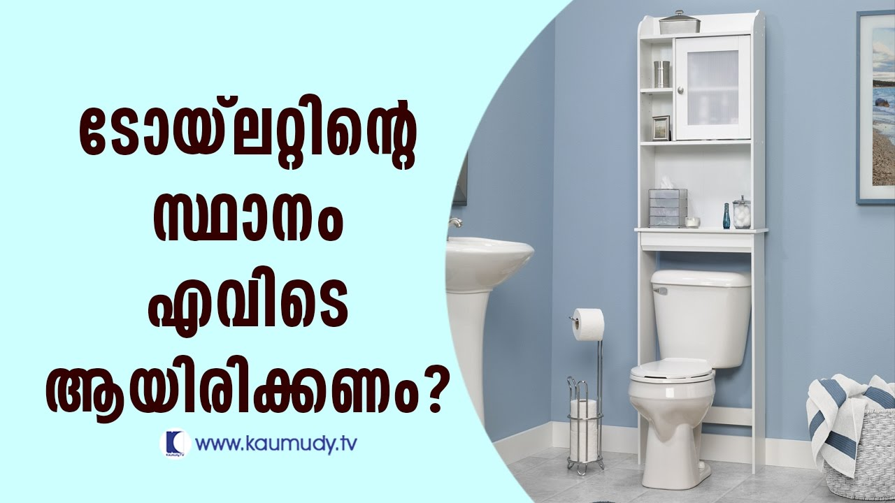What should be the position of toilet? | Vasthu | Devamrutham - YouTube