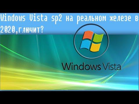 Windows Vista Sp2 на реальном железе в 2020,глючит?