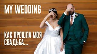 My wadding -  Свадьба в Москве
