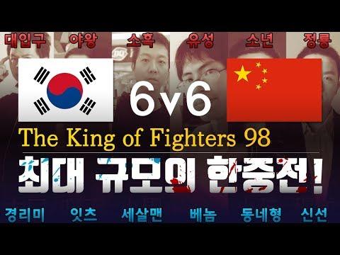 역사에 남을 킹오브98 한중전!!!!!(풀버전)