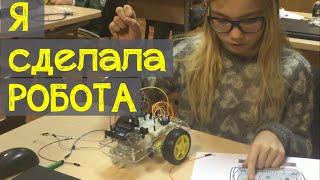 Я сделала моего первого робота, курсы робототехники для детей