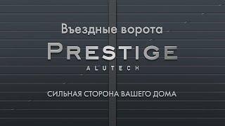 Въездные ворота Prestige от ALUTECH (web, 20 сек)