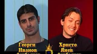 Блиц - Георги Иванов и Христо Янев