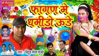 Superhit Rajasthani Dj Fagan Song 2018 - फागण में धमीडो उड़े - Latest Marwadi Dj HoLi Songs #Jukebox
