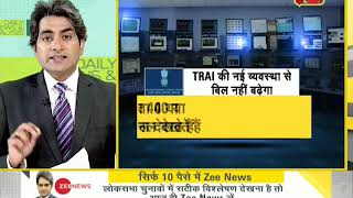 DNA analysis on TRAI's new cable and  DTH rules