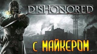 Dishonored с Майкером
