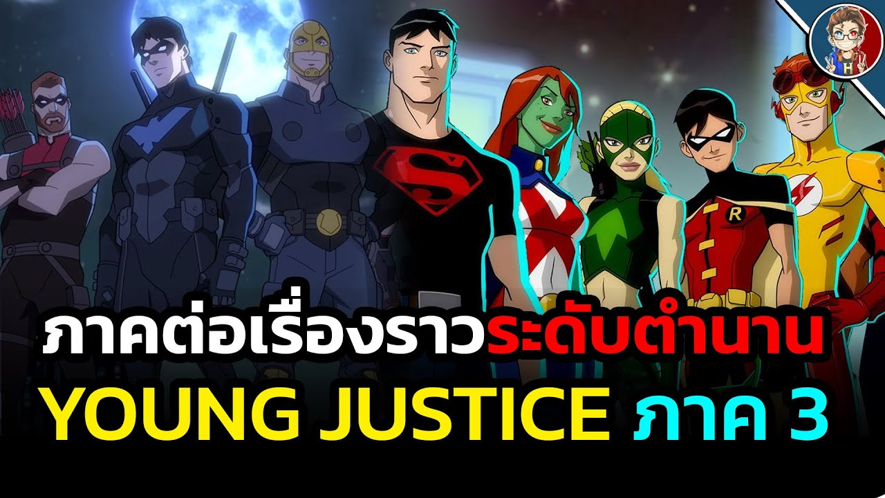 Young Justice Season 3: การเติบโตของเพื่อนในสมัยเด็ก ที่พวกเราไม่อาจได้พบเจอ?