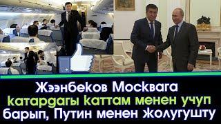 Жээнбеков Москвага катардагы УЧАК менен учуп барып, Путин менен жолугушту  | Акыркы Кабарлар