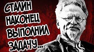 Что Сказал Троцкий Перед Смертью?