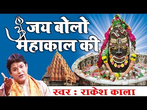 Best शिवरात्रि भजन    Jai Bolo Mahakal Ki     Rakesh Kala ॥ महाकालेश्वर ज्योतिर्लिंग #Ambey Bhakti