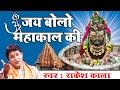 Best शिवरात्रि भजन || Jai Bolo Mahakal Ki ||  Rakesh Kala ॥ महाकालेश्वर ज्योतिर्लिंग #Ambey Bhakti