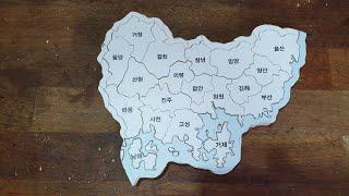202009 - [스크롤쏘] 대한민국지도 시군단위 퍼즐…