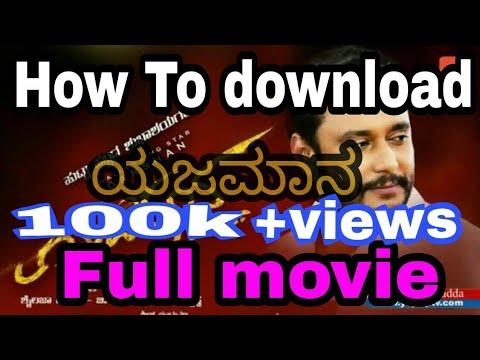 Download Darshan new #jayamana full movie download with HD print new kannada movies download