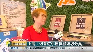 [中国财经报道]关注上海垃圾分类 上海:记者进小区体验垃圾分类| CCTV财经