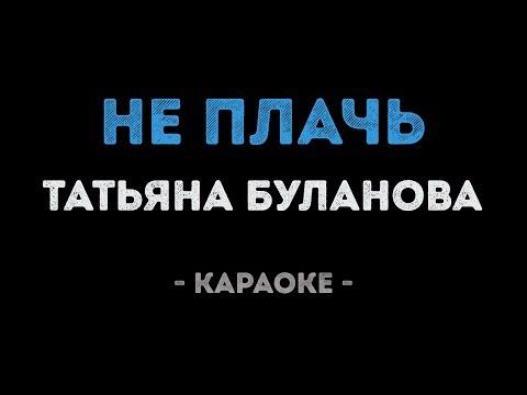 Татьяна Буланова - Не плачь (Караоке)