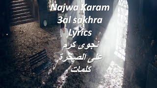 Najwa Karam - 3al Sakhra Lyrics  نجوى كرم - على الصخرة كلمات