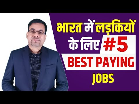 5 Best Paying Jobs for Girls in India   Jobs for Women   Highly Paying Jobs   Jobs for Girls