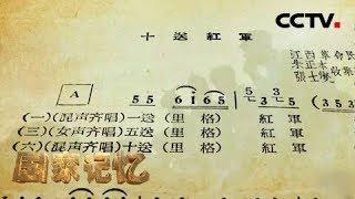 《国家记忆》 20190508 歌声里的记忆 《十送红军》| CCTV中文国际
