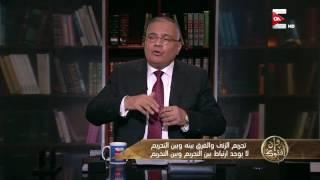 وإن أفتوك - تجريم الزنا والفرق بينه وبين التحريم .. د. سعد الهلالي