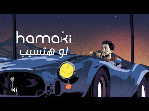 حماقي - لو هتسيب | Hamaki - Law Hatsib