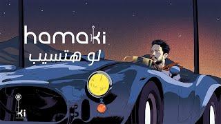 Hamaki - Law Hatsib | حماقي - لو هتسيب