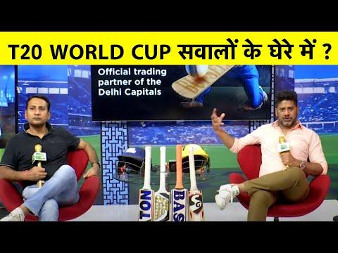 LIVE Q & A: क्या सच में T20 WORLD CUP भारत से छीना जा सकता है ? #IPL2021 | SPORTS TAK