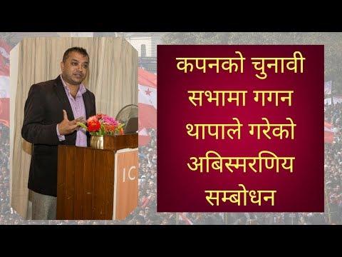 Gagan Thapa Speech | कपनको चुनावी सभामा गगन थापाले गरेको अबिस्मरणिय सम्बोधन