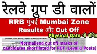 RRB मुंबई Gruop D Cut Off || RRB Mumbai Results out || rrb group D Physical Date Mumbai |
