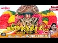 Hari Mandhiram Namo Namo Sri Narayana Perumal Song Mahanadhi Shobana