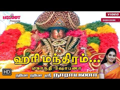 Hari Mandhiram | Namo Namo Sri Narayana | Perumal Song | Mahanadhi Shobana