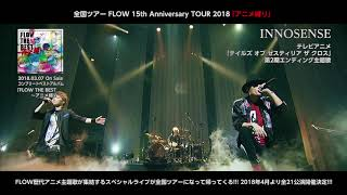 FLOW 15th Anniversary TOUR 2018「アニメ縛り」開催決定&「FLOW THE B...