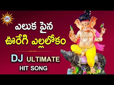 Eluka Paina Ooregi Ellalokam Dj Ultimate Hit Song || Disco Recording Company