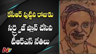 కేసీఆర్ పుట్టినరోజుకు అదిరిపోయే సర్ప్రైజ్ ప్లాన్ చేసిన టీఆర్ఎస్ నేతలు | KCR Birthday | NTV