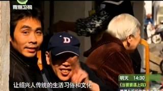 时尚旅游 20131207:绍兴东方水城名士之乡