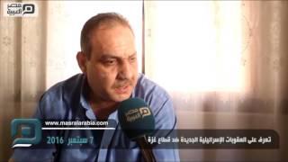 بالفيديو| تعرف على العقوبات الإسرائيلية الجديدة ضد قطاع غزة