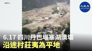 6月17日,四川丹巴堰塞湖潰壩,水流奔襲沖毀沿途村莊村莊夷為平地。  #香港大紀元新唐人聯合新聞頻道