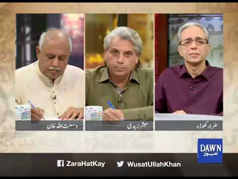 Zara Hat Kay - 23 March, 2018 - Dawn News