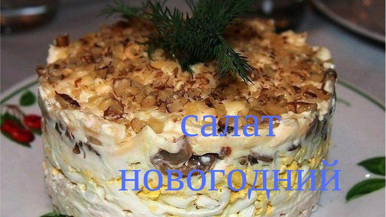 салат новогодний/ С КУРИЦЕЙ, ГРИБАМИ И ГРЕЦКИМ ОРЕХОМ ...