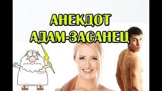АНЕКДОТ ПРО АДАМА-ЗАСАНЦА, ДВА ПОДАРКА