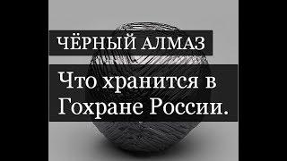 Что хранится в Гохране России. Алмазы,золото, платина.
