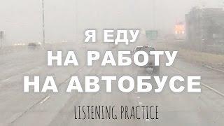 Intermediate Russian. Listening: Я еду на работу на автобусе