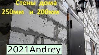 Дом из газобетона 2 этажа, стены   250мм  и  200мм    ТАК  ЛУЧШЕ НЕ СТРОИТЬ