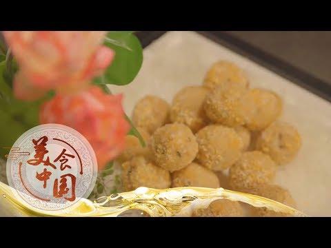 《美食中国》 20200122