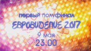 Евровидение 2017 первый полуфинал