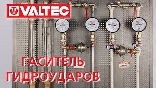 видео Гидроудар в системе водоснабжения и отопления: как защитить