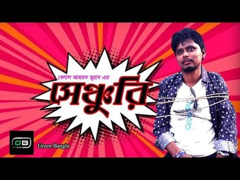 নাটকঃ সেঞ্চুরি (Valentines Day Special)Bangla New Natok।Belal Ahmed Murad।Green Bangla।Sylhety Natok