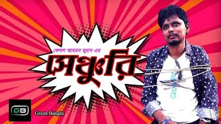 নাটকঃ সেঞ্চুরি (Valentines Day Special)Sylhety natok।Bangla new natok।Belal Ahmed Murad।Green Bangla